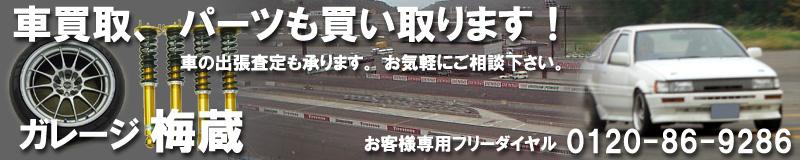 ガレージ梅蔵